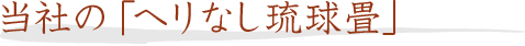 当社の「ヘリなし琉球畳」