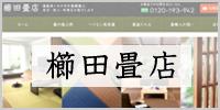 櫛田畳店オフィシャルサイト