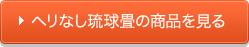 ヘリなし琉球畳の商品を見る