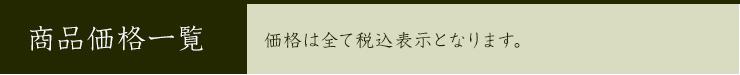 櫛田畳店の商品価格