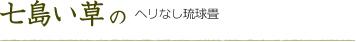 七島い草のヘリなし琉球畳