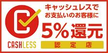 櫛田畳店はキャッシュレス・消費者還元事業の加盟店です